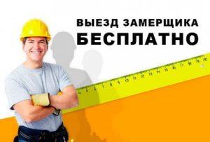 Натяжные потолки Иваново GoldSky