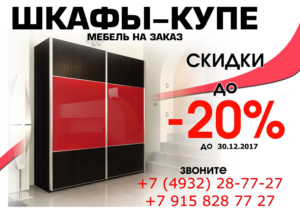 Скидки Иваново