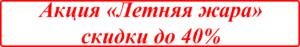 Акции на кухни Иваново